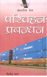 Bhartiya Rail Parivahan Prabandhan (Hindi Edition of Indian Railways Transportation Management)