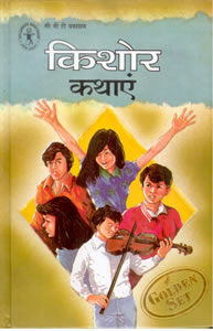 Kishore Kathayen (IN HINDI)