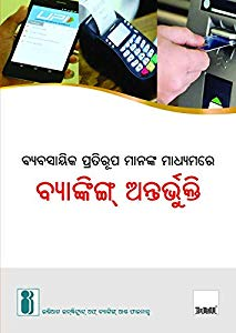 Ns Toor Handbook Of Banking Information Pdf