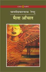 Jain book agency search page maila aanchal novels sadabahar in hindi fandeluxe Gallery
