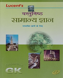 Lucent general knowledge book pdf 2012 instructions