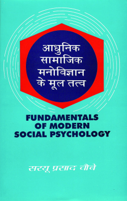 Psychology Book In Hindi