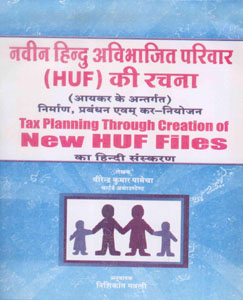 Tax Planning Through Creation of New HUF Files (IN HINDI)
