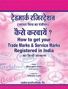 How to Get Your TRADE MARKS & Service Marks Registered in India (IN HINDI)