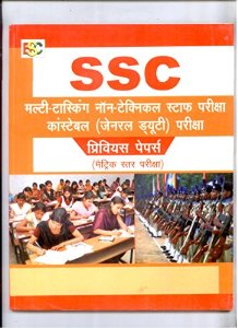 SSC Multi-tasking Non-technical Exams Constable (General Duty) Exams Previous Papers (Matric Level Exams) in Hindi