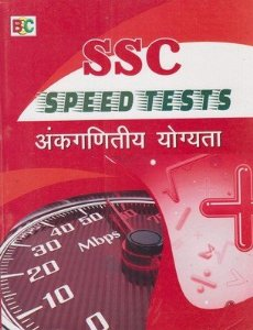 SSC Speed Tests Arithmetical Ability With Detailed Solutions (IN Hindi)