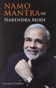Namo Mantra of Narender Modi (ENGLISH)