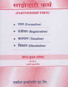PARTNERSHIP Firm - Formation, Registration, Taxation, Dissolution (IN HINDI)