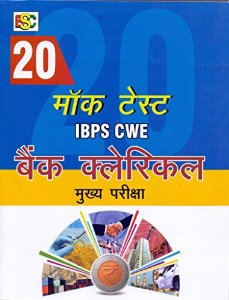20 Mock Tests IBPS CWE Bank Clerical (Main Exams in Hindi)