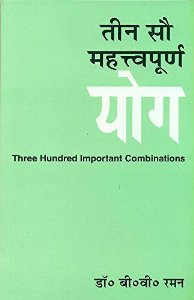 Three Hundred Important Combinations (In Hindi)