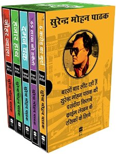 SURENDRA MOHAN PATHAK BOX SET