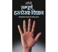 Sampurna Hastarekha-Vigyaan (HINDI edition of Language of the Hand)