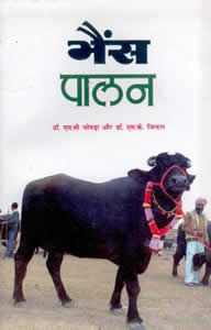 Bhains Palan (IN HINDI)