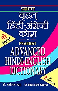 Advanced Hindi-English Dictionary (in 2 Colours)