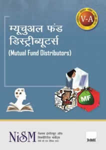 Mutual Fund Distributors (for National Institute Of Securities Markets (NISM) Course) (in Hindi)