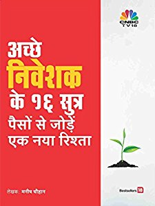 Ache Niveshak Ke 16 Sutra 16 Personal Finance Principle That Every Investor Should Know- HINDI BOOK