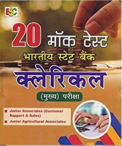 20 Mock Tests State bank if India Clerical (Mains Exam) (IN HINDI)