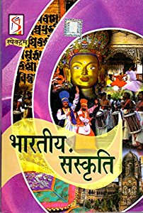 Bhartiya Sansakriti (Indian Culture in Hindi)
