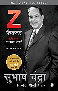 The Z Factor - My Journey as the Wrong Man at the Right Time (in Hindi)