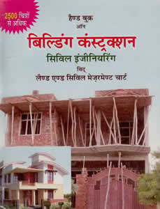 Handbook on Building Construction (Civil Engineering with Land and Civil Measurment Chart) (in Hindi)