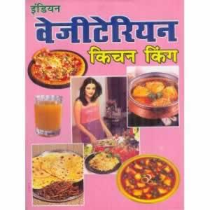 Jain book agency search page indian vegetarian kitchen king in hindi forumfinder Choice Image