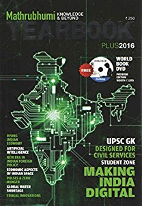 Mathrubhumi Yearbook Plus 2017 (Book CD)