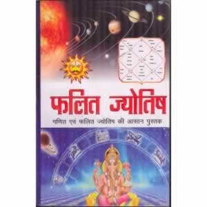 Phalit Jyotish (in Hindi)