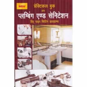 Practical Book on Plumbing & Sanitation - with Pipe Fiting Diagrams (in Hindi)