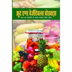Fruit and Vegetables Products (in Hindi)