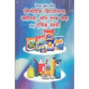 Hand Book On Synthetic Detergents, Cleaners, Soap Powder & Cake with Acid Slury (in Hindi)