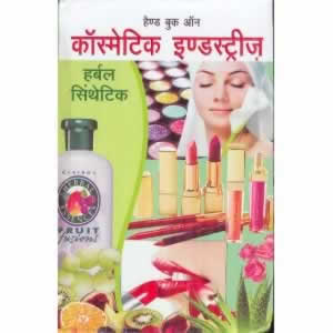 Hand Book on Cosmetics Industries (Herbal and Synthetic) (in Hindi)