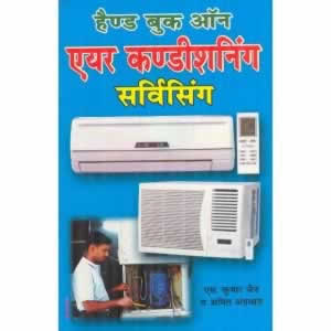 Hand Book on Air conditioning Servicing (in Hindi)