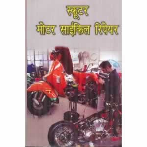 Scooter and Motor Cycle Repair (in Hindi)