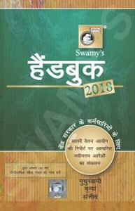 Swamys HANDBOOK 2017 for Central Government Staff (with a Free Diary) (in HINDI)