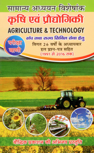 Pariksha Vani Agriculture And Technology (Krishi and Prodhyogiki) (in HINDI)