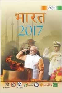 BHARAT 2017(Hindi Edition of INDIA 2017 - A Reference Annual) - in HINDI
