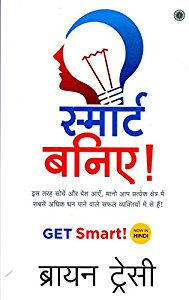Get Smart (in Hindi)