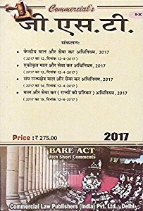 GST Act 2017 ((Central GST Act * I-GST Act * UT-GST Act * GST Compensation to States Act* with Final Draft Rules 2017) (in HINDI)