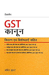 GST Kanoon(Law) -Vivaran avam Visheshataen Sahit (In Hindi)
