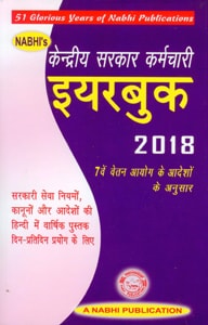 Central Government  Employees YEARBOOK 2018 in Hindi (Free with Personal Recorder of 2018-19)