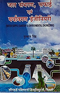 Water Supply and Sanitary Engineering (in Hindi)