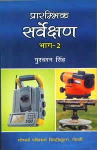 Elementary Surveying Part-2 (in Hindi)