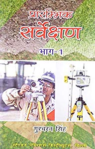 Elementary Surveying Part-1 (in Hindi)
