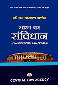 The Constitutional Law of India (in HINDI)