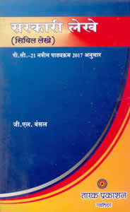 Sarkari Lekha (Government Accounts - Civil Accounts) (in Hindi)
