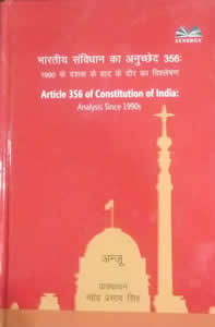 Bharatiya Savidhan ka Anuchedh 356 - 1990 ke Dashak ke badh ke Dore ka Vishleshan (Article 356 of Constitution of India: developments Since 1990s) (in Hindi)