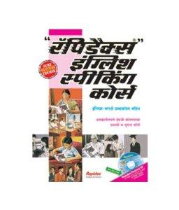 Rapidex English Speaking Course -Hindi